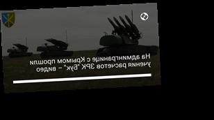 """На админгранице с Крымом прошли учения расчетов ЗРК """"Бук"""" – видео"""
