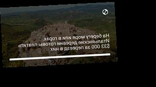 На берегу моря или в горах. Итальянские деревни готовы платить $33 000 за переезд в них