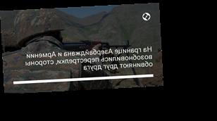 На границе Азербайджана и Армении возобновились перестрелки, стороны обвиняют друг друга