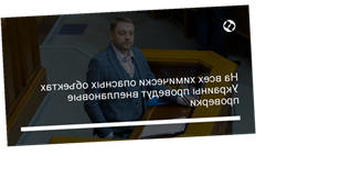На всех химически опасных объектах Украины проведут внеплановые проверки