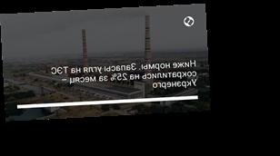 Ниже нормы. Запасы угля на ТЭС сократились на 25% за месяц – Укрэнерго