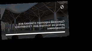 Одесский аэропорт отменил все рейсы на полтора дня. Готовится к обновлению
