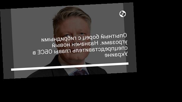 Опытный борец с гибридными угрозами. Назначен новый спецпредставитель главы ОБСЕ в Украине