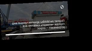 Портят ли МАФы архитектурный вид города: четверть киевлян все устраивает – опрос