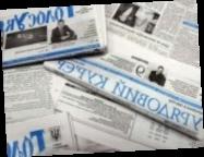 Правительственная газета за первый квартал 2021 года отчиталась об убытках на 1,4 млн грн