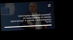 """Премьер Венгрии предложил провести референдум по скандальному закону о """"пропаганде ЛГБТ"""""""