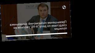 """Превышение полномочий: начальника следствия по делу """"А-95"""" уволили из полиции"""