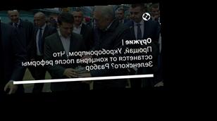Прощай, Укроборонпром. Что останется от концерна после реформы Зеленского? Разбор