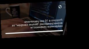 """Prozorro в 10 раз увеличила вознаграждение """"белым хакерам"""" за найденные уязвимости"""