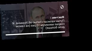 Путин написал статью об Украине. И соврал минимум 10 раз (на самом деле больше)