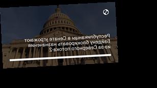 Республиканцы в Сенате угрожают Байдену блокировать назначения из-за Северного потока-2