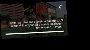 Российские войска с боевой техникой перебрасывают в Беларусь. В Минске пишут – для учений