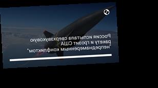 """Россия испытала сверхзвуковую ракету и грозит США """"непреднамеренным конфликтом"""""""