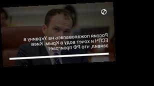 Россия пожаловалась на Украину в ЕСПЧ и хочет воду в Крым. Киев заявил, что РФ проиграет