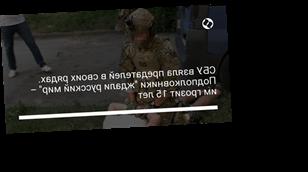 """СБУ взяла предателей в своих рядах. Подполковники """"ждали русский мир"""" – им грозит 15 лет"""
