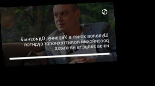 Шувалов хочет в Украину. Одиозный российский политтехнолог судится из-за запрета на въезд