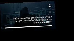 Сайты президента Украины и СБУ подверглись DDoS-атаке. Угроза нейтрализована