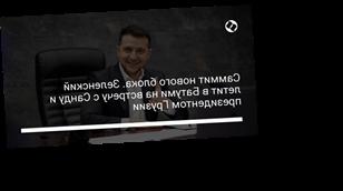 Саммит нового блока. Зеленский летит в Батуми на встречу с Санду и президентом Грузии