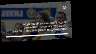 Санду: Похищение Чауса будет обсуждаться, но отношения с Украиной для Молдовы очень важны