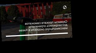 Сервисы проката самокатов договорились ограничить максимальную скорость в Киеве