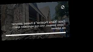"""Снос """"Квіти України"""" в Киеве: депутат Гурин заявил, что суд наложил арест на здание"""