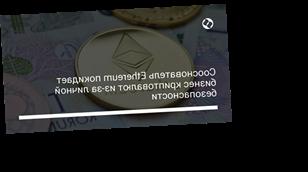Сооснователь Ethereum покидает бизнес криптовалют из-за личной безопасности