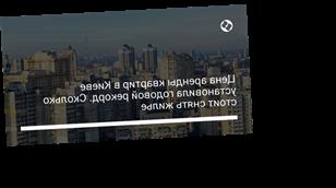 Цена аренды квартир в Киеве установила годовой рекорд. Сколько стоит снять жилье