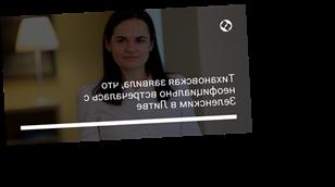 Тихановская заявила, что неофициально встречалась с Зеленским в Литве