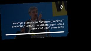 Ткаченко ответил на статью Путина: Цари переписали историю, присвоив название Русь Москве