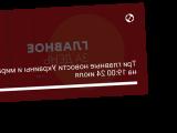 Три главные новости Украины и мира на 19:00 24 июля