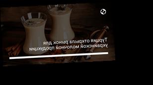 Турция открыла рынок для украинской молочной продукции