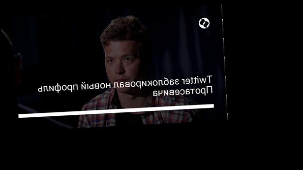 Twitter заблокировал новый профиль Протасевича