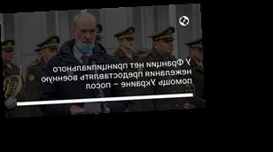 У Франции нет принципиального нежелания предоставлять военную помощь Украине – посол