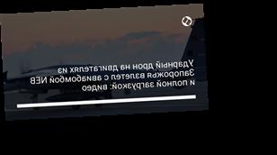 Ударный дрон на двигателях из Запорожья взлетел с авиабомбой NEB и полной загрузкой: видео