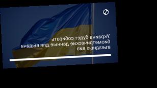 Украина будет собирать биометрические данные для выдачи въездных виз