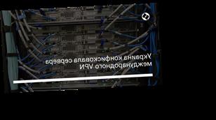 Украина конфисковала сервера международного VPN