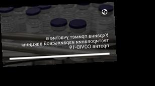 Украина примет участие в тестировании израильской вакцины против COVID-19