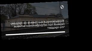 Укрзализныця выставила на продажу первый пул непрофильных активов. Что продает