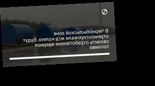В Чернобыльской зоне отремонтировали ж/д-колею. Будут свозить отработанное ядерное топливо