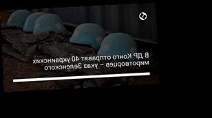 В ДР Конго отправят 40 украинских миротворцев – указ Зеленского