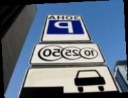 В Киеве усовершенствовали сервисы оплаты парковки и штрафов через приложение «Киев Цифровой»