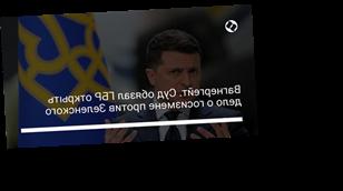 Вагнергейт. Суд обязал ГБР открыть дело о госизмене против Зеленского