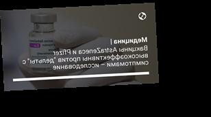 """Вакцины AstraZeneca и Pfizer высокоэффективны против """"дельты"""" с симптомами – исследование"""