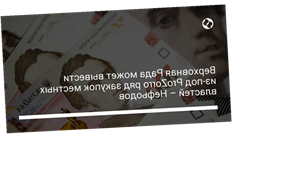 Верховная Рада может вывести из-под ProZorro ряд закупок местных властей – Нефьодов