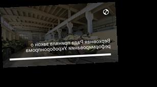 Верховная Рада приняла закон о реформировании Укроборонпрома