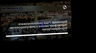 Верховная Рада разблокировала подписание закона о реформировании Укроборонпрома