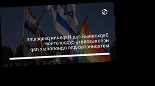 Верховный суд Израиля разрешил использовать суррогатное материнство для однополых пар