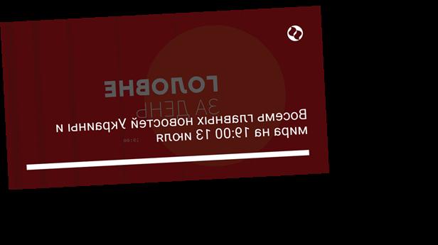 Восемь главных новостей Украины и мира на 19:00 13 июля
