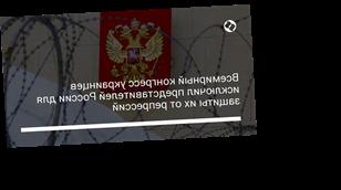 Всемирный конгресс украинцев исключил представителей России для защиты их от репрессий