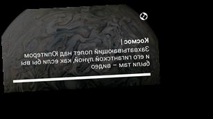 Захватывающий полет над Юпитером и его гигантской луной, как если бы вы были там – видео